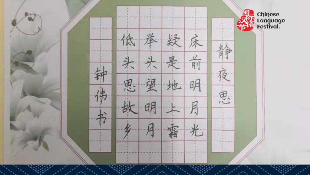 CHN Upper Primary_鐘偉