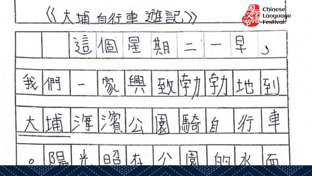 HMT Upper Primary_Sze Yeung Sliverstream Hui